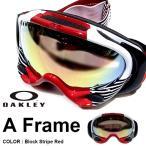 ショッピングスノボ スノーゴーグル OAKLEY オークリー A Frame エーフレーム 日本正規品  スノー ボード 球面レンズ 20%off