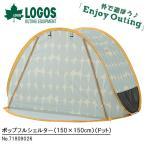 組立一瞬!ロゴス LOGOS ポップフルシェルター 150×150cm ドット ワンタッチテント 日よけテント サンシェード アウトドア