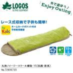 ロゴス LOGOS 丸洗いイージースクール寝袋・15(抗菌・防臭)子供 用 マミー型シュラフ アウトドア