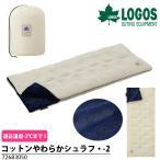 ロゴス LOGOS コットンやわらかシュラフ・-2 封筒型 寝袋 スリーピングバッグ アウトドア キャンプ グランピング 72683050