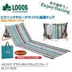 ロゴス LOGOS ストライプ グラウンドロングチェア(ブルー)アウトドア ビーチ BBQ 椅子
