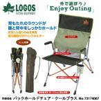 ロゴス LOGOS neos バックホールドチェア・クールプラス 椅子 アウトドア キャンプ