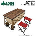 ロゴス LOGOS Tracksleeper 3FDカートオンテーブルチェアセット2 折りたたみ アウトドア キャンプ アウトドアワゴン アクセサリー 73188005
