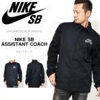 コーチ ジャケット ナイキ エスビー NIKE SB メンズ Coach Jacket ロゴ ナイロン スポーツ カジュアル ウェア 2016冬新作 15%off