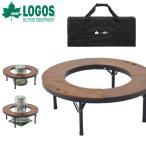 ロゴス LOGOS×ALADDIN ストーブテーブル アラジン コラボ 囲炉裏 アウトドアテーブル 折りたたみ キャンプ バーベキュー 81064107