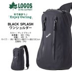 P10倍中 ロゴス LOGOS BLACK SPLASH ワンショルダー メンズ レディース 7L 防水 軽量 ボディバッグ