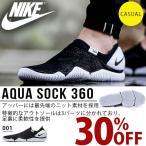 30%off 不朽の名作 スリッポン スニーカー ナイキ NIKE アクアソック 360 メンズ シューズ 靴 送料無料 ブラック 黒 885105