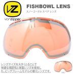 スノーボード ゴーグル用 スペアレンズ VONZIPPER ボンジッパー FISHBOWL LENS 日本正規品