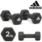 アディダス adidas ダンベル 2kg ペア 鉄アレイ コンパクト 2個セット トレーニング ダイエット 筋トレ 宅トレ ADWT-10002