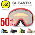 50%off 半額 送料無料 スノーゴーグル VONZIPPER ボンジッパー メンズ レディース CLEAVER クレーバー 日本正規品 スノーボード スキー