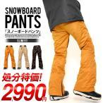 【タイムセール】スノーボードウェア メンズ パンツ 脚長 スリムフィット スノーパンツ ボトムス 立体縫製 スノボパンツ  スノボウエア 送料無料 紳士