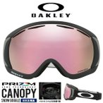 スノー ゴーグル OAKLEY オークリー Canopy Prizm Rose キャノピー 2016-2017冬新作 スノーボード スキー 日本正規品 プリズムレンズ 送料無料