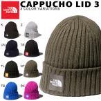 ニット帽 ザ・ノースフェイス THE NORTH FACE メンズ レディース CAPPUCHO LID 3 カプッチョリッド ビーニー 帽子 アウトドア アクリル素材  2016秋冬新色