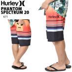 サーフパンツ HURLEY ハーレー メンズ 水着 PHANTOM 20 オレンジ ボードショーツ 海水パンツ 海パン トランクス 2020春夏新作 10%off