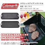 コールマン Coleman クラシックアイアングリドル 鋳鉄製 鉄板 アウトドア BBQ 国内正規代理店品