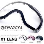 ショッピングスノボ スノーボード ゴーグル用 スペアレンズ DRAGON ドラゴン X1 LENS エックスワン 日本正規品 交換レンズ