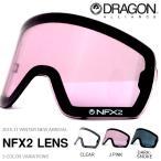 ショッピングスノボ スノーボード ゴーグル用 スペアレンズ DRAGON ドラゴン NFX2 LENS エヌエフエックスツー  日本正規品 交換レンズ 10%off