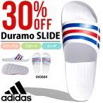 30%off スポーツサンダル アディダス adidas Duramo デュラモ スライド SLD サンダル メンズ レディース シャワーサンダル サンダル アウトドア 3本線