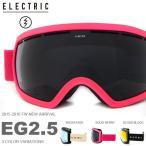 ショッピングスノボ スノーゴーグル ELECTRIC エレクトリック EG2.5 アジアンフィット 日本正規品 レディース 婦人  スノー ボード 球面レンズ   得割35