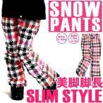 スノーボードウェア レディース パンツ 美脚 脚長 スリムFIT ウエア スキー ー スノーパンツ SNOWBOARD