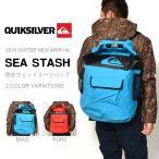バックパック QUIKSILVER クイックシルバー メンズ SEA STASH 30L 防水ウェットスーツバッグ 2016-2017冬新作 20%off