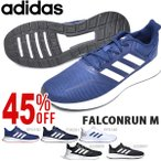 40%OFF ランニングシューズ アディダス adidas FALCONRUN M メンズ レディース 初心者 マラソン ジョギング シューズ ランシュー 靴 スニーカー 2019秋新色