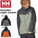 防水 シェル ジャケット HELLY HANSEN ヘリーハンセン Scandza Light Jacket スカンザライトジャケット メンズ 2019秋新色 アウトドア hoe11903
