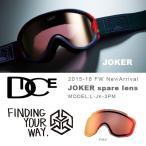 ショッピングスノボ スペアレンズ DICE ダイス JOKER ジョーカー 交換レンズ 日本正規品  スキー スノーボード 平面レンズ  スノーゴーグル 20%off