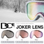 ショッピングゴーグル スペアレンズ DICE ダイス JOKER ジョーカー 日本正規品 球面レンズ スキー スノーボード  スノーゴーグル 得割20