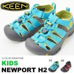 ショッピングKids 水陸両用 アウトドアサンダル KEEN キーン キッズ ジュニア 子供 KIDS NEWPORT H2 マリン スポーツ 水遊び シューズ 靴
