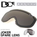 ショッピングスノボ スペアレンズ スノーゴーグル DICE ダイス JOKER ジョーカー 交換レンズ 日本正規品  スキー スノーボード 平面レンズ 10%off