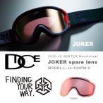 ショッピングスノボ スペアレンズ スノーゴーグル DICE ダイス JOKER ジョーカー 交換レンズ 日本正規品  スキー スノーボード 平面レンズ 20%off