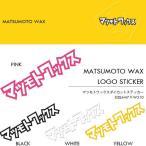 メール便配送可能!スノボ ロゴ ステッカー sticker MATSUMOTOWAX マツモトワックス ダイカット スノボ スノー 日本正規品