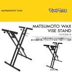スノボ ワックス 簡易バイススタンド MATSUMOTOWAX マツモトワックス WAX ワックス ワクシング スノボ スノー 作業台 日本正規品