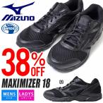 軽量 幅広 ランニングシューズ ミズノ MIZUNO メンズ レディース マキシマイザー18  MAXIMIZER 18 30%off