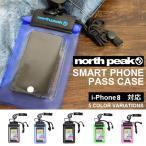 P10倍中 パスケース スマートフォン タッチパネル 対応  リール付き リフト券 携帯 スマホ 入れ north peak ノースピーク   スノーボード  iPhone 得割30