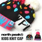 キッズ ニット帽 ニットキャップ north peak ノースピーク  スキー スノーボード  防寒 帽子 ビーニー ジュニア 子供 男の子 女の子  得割50