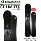 送料無料 スノーボード 板 OGASAKA オガサカ CT-LIMITED 限定 2016-2017冬新作 メンズ 紳士 キャンバー 国産 16-17 得割20
