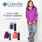 上下セット レインスーツ コロンビア Columbia レディース Grass Valley Women's Rainsuit カッパ 雨合羽 PL0011 20%off  雨具 レインウエア