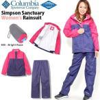 上下セット レインスーツ コロンビア Columbia レディース Simpson Sanctuary Women's Rainsuit カッパ 雨合羽 雨具 10%off 送料無料