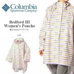レインポンチョ コロンビア Columbia レディース Bedford III Women's Poncho カッパ 雨合羽 レインウエア 雨具 フェス 25%off 送料無料
