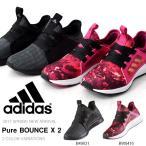 ショッピングジョギング シューズ ランニングシューズ アディダス adidas Pure BOUNCE X 2 レディース 初心者 ジョギング シューズ ランシュー 靴 2017春新作 得割10 送料無料