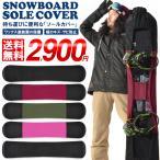 е╜б╝еыеле╨б╝ е╣е╬б╝е▄б╝е╔ е▒б╝е╣ есеєе║ еье╟егб╝е╣ е▄б╝е╔еле╨б╝ ╚─ SNOWBOARD COVER