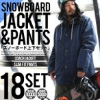 P10倍中 スノーボード ウェア 上下 セット メンズ Coach Jacket コーチジャケット スリムパンツ 無地 SNOWBOARD 送料無料 上下組 紳士 スノボウエア 2点セット