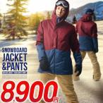 スノーボードウェア 上下 セット メンズ バイカラー 切り替え ジャケット パンツ スノーボード 処分品