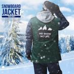 ショッピングスノボ 送料無料 スノーボード ウェア メンズ コーチジャケット スノーウエア スノーボード スノボウエア SNOWBOARD 16-17 2016-2017冬新作