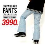 スノーボードウェア メンズ レディース パンツ デニム プリント  レギュラー スリム スノーパンツ 立体縫製  ウエア SNOWBOARD