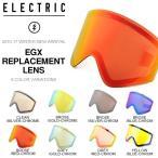 交換用レンズ ELECTRIC エレクトリック EGX イージーエックス ゴーグル 日本正規品 スペア  スノー ボード 平面 2016-2017冬新作 2016-17