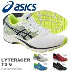 ショッピングアシックス ランニングシューズ アシックス asics LYTERACER TS 6 メンズ トレーニング ランニング ジョギング 靴 シューズ 2017春夏新作 得割25 送料無料
