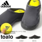 スポーツサンダル 超快適クロッグ アディダス adidas トアロ メンズ レディース スリッポン サンダル スニーカー シューズ 靴 得割25